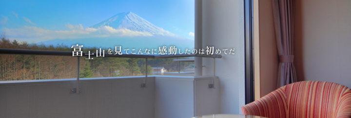 hujikyu_hotel2
