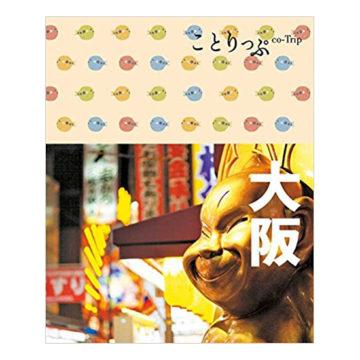 大阪おすすめガイドブック2
