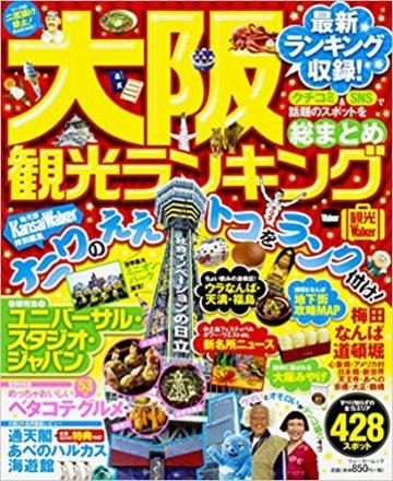 大阪おすすめガイドブック1