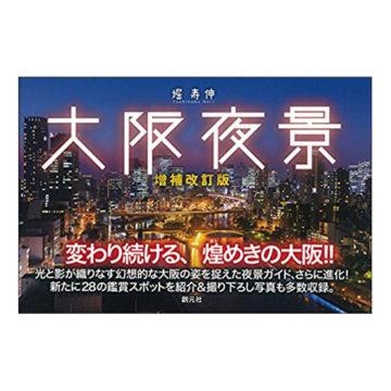 大阪おすすめガイドブック5