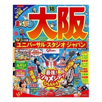 大阪おすすめガイドブック7