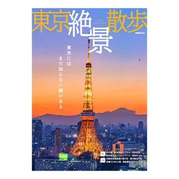 東京ガイドブック6
