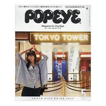 東京ガイドブック3