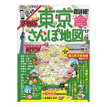 東京ガイドブック2