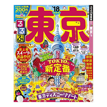 東京ガイドブック1