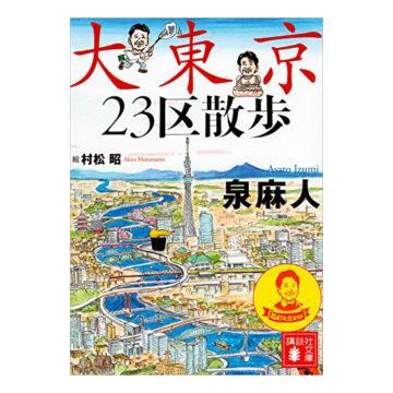 東京ガイドブック7