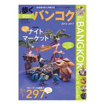 おすすめバンコクガイドブック1