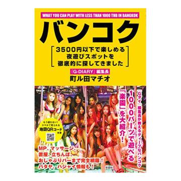 おすすめバンコクガイドブック6