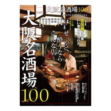大阪おすすめガイドブック3