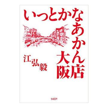 大阪おすすめガイドブック6