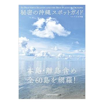 宮古島おすすめガイドブック2