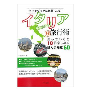 イタリア旅行ガイドブック1