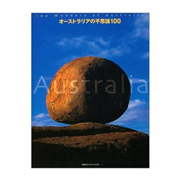 オーストラリアおすすめガイドブック6