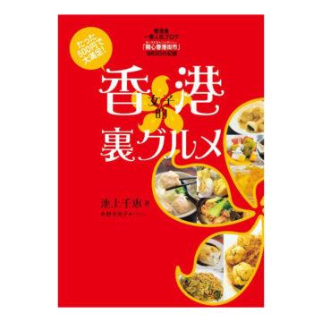香港おすすめガイドブック5