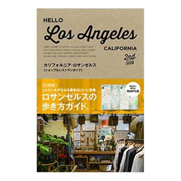 ロサンゼルスおすすめガイドブック1
