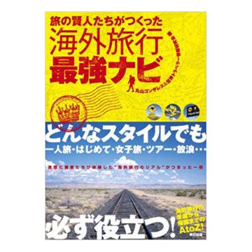 海外旅行おすすめガイドブック1