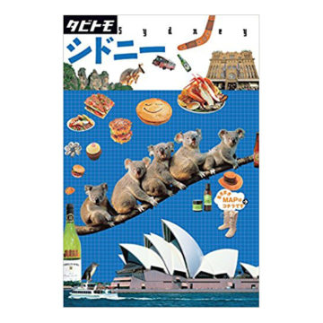 オーストラリアおすすめガイドブック2