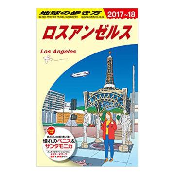 ロサンゼルスおすすめガイドブック2