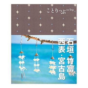 宮古島おすすめガイドブック3