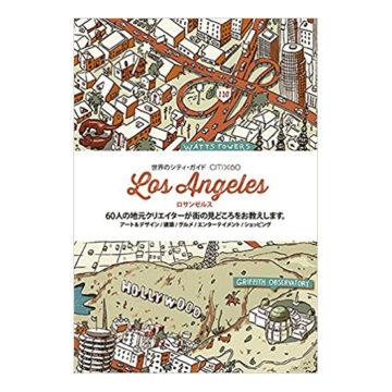 ロサンゼルスおすすめガイドブック4