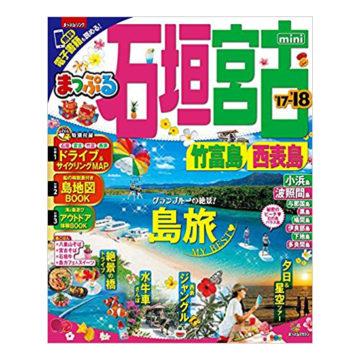 宮古島おすすめガイドブック1