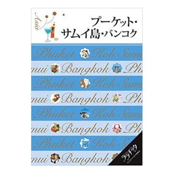 プーケットおすすめガイドブック4
