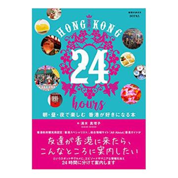 香港おすすめガイドブック1