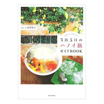 ベトナムおすすめガイドブック6