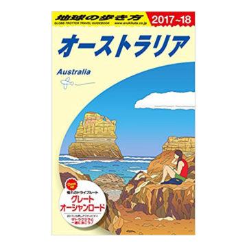 オーストラリアおすすめガイドブック1