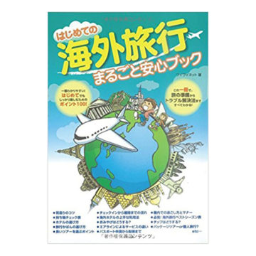 海外旅行おすすめガイドブック6