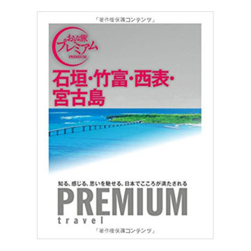 宮古島おすすめガイドブック6