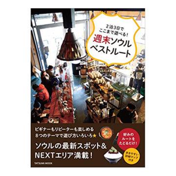 ソウルおすすめガイドブック5