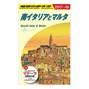 イタリア旅行ガイドブック3