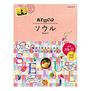 ソウルおすすめガイドブック1