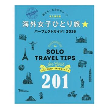 海外旅行おすすめガイドブック3