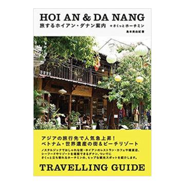ベトナムおすすめガイドブック3