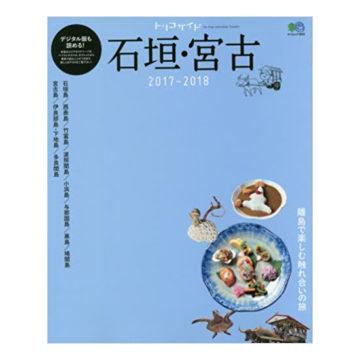 宮古島おすすめガイドブック5