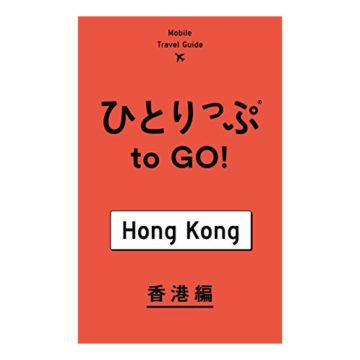 香港おすすめガイドブック2
