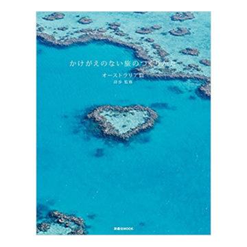 オーストラリアおすすめガイドブック5
