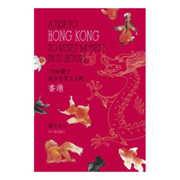 香港おすすめガイドブック6