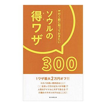 ソウルおすすめガイドブック6