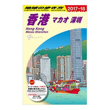 香港おすすめガイドブック3