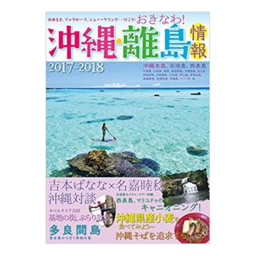 宮古島おすすめガイドブック4