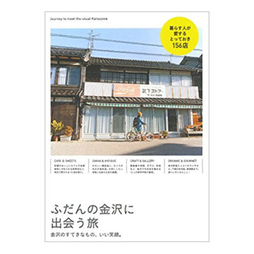 金沢おすすめガイドブック2