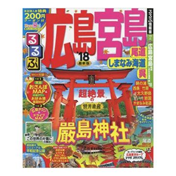 広島おすすめガイドブック6