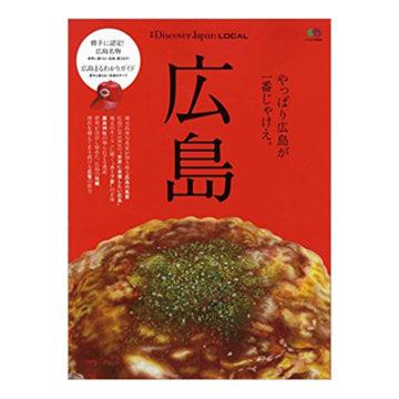 広島おすすめガイドブック1