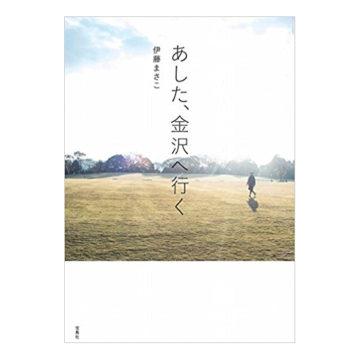 金沢おすすめガイドブック4
