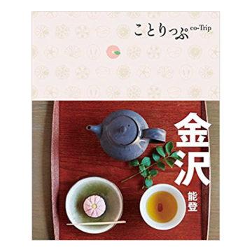 金沢おすすめガイドブック6
