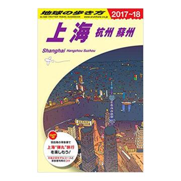 おすすめ上海ガイドブック6