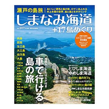 広島おすすめガイドブック2